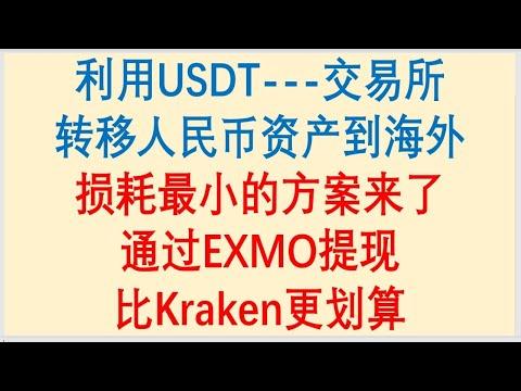 低损耗走资方法,通过EXMO交易所提现欧元,成本真的很低,比海妖走资更划算!