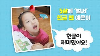 5살에 이미 한글 뗀 유아 한글학습 비결 대공개
