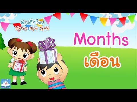 สื่อการสอนภาษาอังกฤษ เพลง 1 ปีมี 12 เดือน by KidsOnCloud
