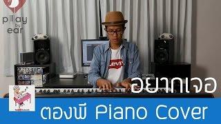 อยากเจอ - Blue Shade Piano Cover by ตองพี
