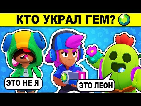 BRAWL STARS RIDDLES! TEST YOURSELF
