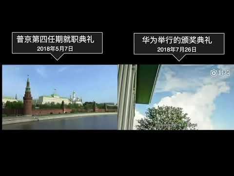 5月20日:华为企业文化.只有CCP的亲儿子.才有这范儿……音乐.服装.建筑.身体语言.全是原创!