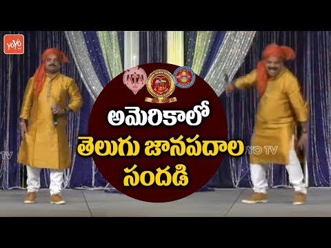 Folk Singer Bikshu Nayak Performance at American Telugu Convention 2018 | YOYO TV Channel