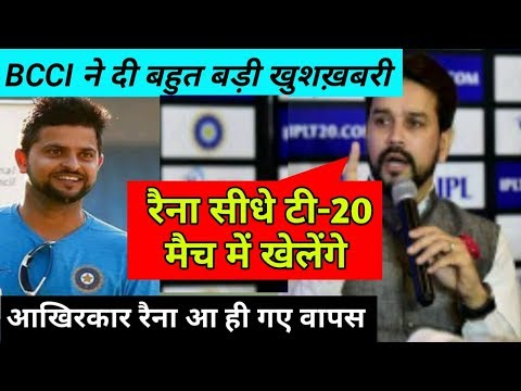 SURESH RAINA MIGHT  PLAY IN T-20 MATCH | INDIA vs AUSTRALIA 2017