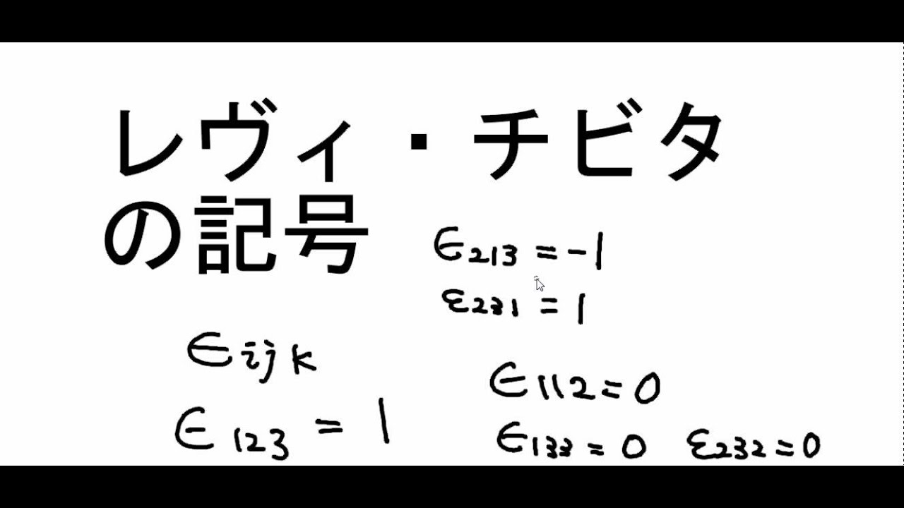 レヴィ・チビタの記号 by.大学の...