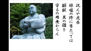 詩吟 「書懐」 作者不詳(西郷南洲)