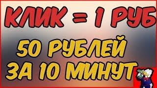 Работа в интернете,без вложений и обмана ,вывод моментально.Yandex,Webmoney. 100 руб/час
