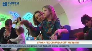 В Перми для реабилитации детей проводят уроки «космической» музыки