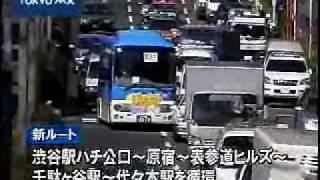 渋谷区コミュニティバス  神宮前・千駄ヶ谷の新ルートあす開通
