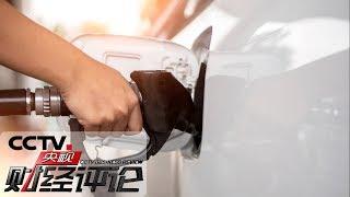《央视财经评论》 20190916 油价:能涨多高?会涨多久?| CCTV财经