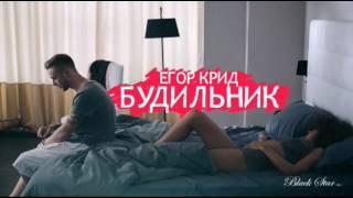 Егор Крид-Будильник (Премьера нового клипа,2015)