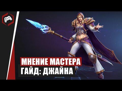 видео: МНЕНИЕ МАСТЕРА: «xavider» (Гайд Джайна) | heroes of the storm