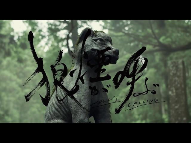 『狼煙が呼ぶ』予告編 9月20日 全国一斉上映 のろし一揆!