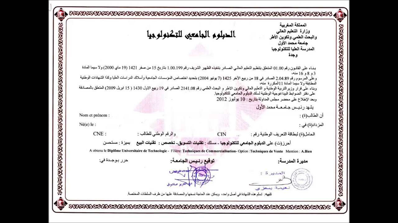 Licence professionnelle maroc ofppt