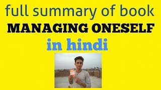 Summary of managing oneself in hindi
