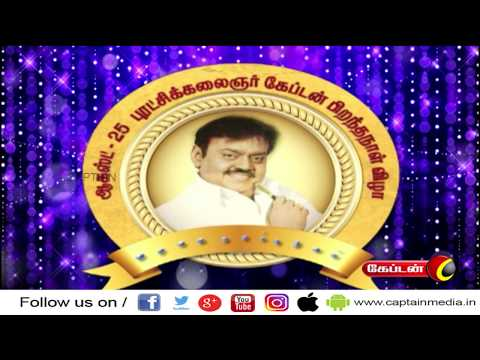 Captain Vijayakanth  Birthday Mashup Song 01   #Captain_Vijayakanth  Like: https://www.facebook.com/CaptainTelevision/ Follow: https://twitter.com/captainnewstv Web:  http://www.captainmedia.in