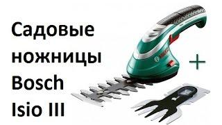 РоботунОбзор: Ножницы садовые аккумуляторные Bosch ISIO 3