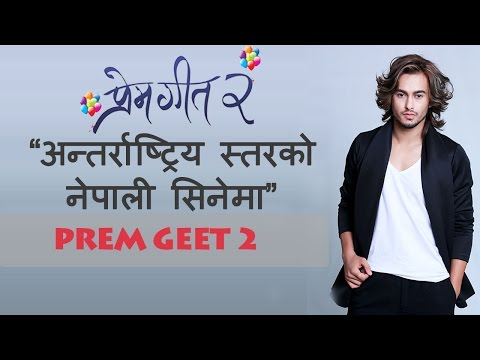 प्रेम गीत २ अझै राम्रो   Pradeep Khadka, Actor On Prem Geet 2 Movie And Songs