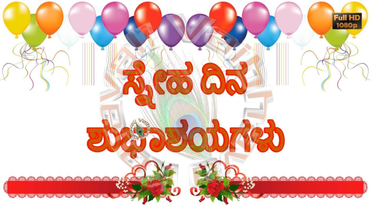 Happy Friendship Day Wishes In Kannada Quotes Wishes Image Whatsapp