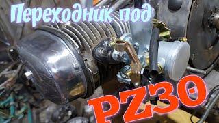 Переходник под карбюратор PZ30  пз30 на мотоцикл Урал своими руками