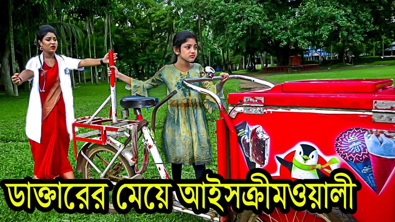 ডাক্তারের মেয়ে আইসক্রীমওয়ালী | জীবনমুখী শর্ট ফিল্ম | bangla natok | Toma | Nazmul | nahin tv