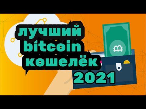 Как выбрать биткоин кошелек |Лучший биткоин кошелек 2021|Что такое криптокошелек