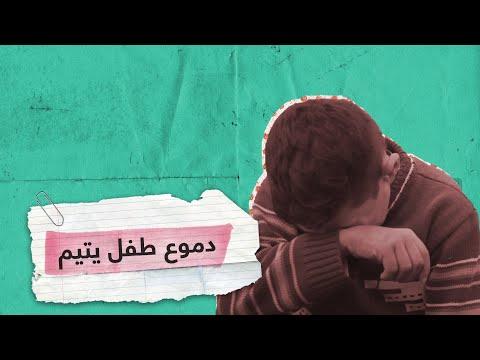 دموع طفل سوري يتيم تهز قلوب العالم