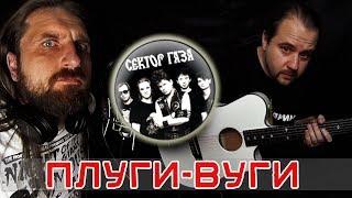 Плуги-вуги - СЕКТОР ГАЗА / Аккорды, табы - Гитарин