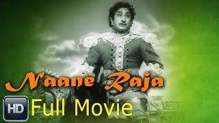 Naane Raja Tamil Full Movie : Sivaji Ganesan, Sriranjani