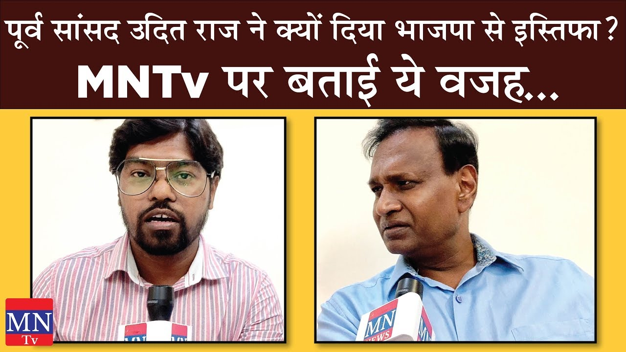 Ex MP Udit Raj First Time on #MNTv with Various Subject of Bahujan Samaj |  MNTv
