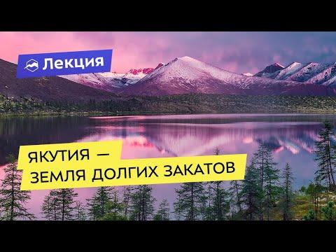 Якутия — земля долгих закатов