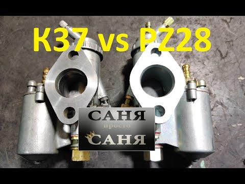 Что поставить К37 или Китайские PZ28?