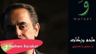 Melhem Barakat - Ya Samti Ya Maazebni / ملحم بركات - يا صمتي يا معذبني