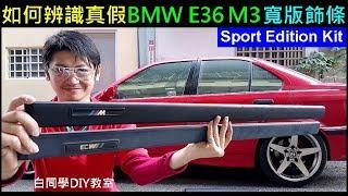 (如何辨識真假)BMW E36 M3寬版飾條【原廠VS副廠.差別在那?】改裝品介紹.BMW e36 M3 Sport Edition Kit 白同學BMW DIY.白同學DIY教室