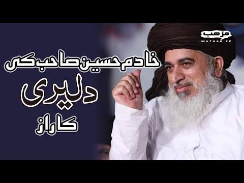 Allama Khadim Hussain Rizvi ka ek purana Bayan - Noorani Masjid Quaidabad