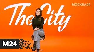 """Афера Оливера Твиста"", ""Реклама как искусство"" и HENSY. The City - Москва 24"