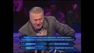 """Жириновский тупит на шоу """"Кто хочет стать миллионером"""""""