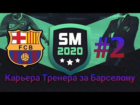 Карьера Тренера за Barcelona #2//Купил Лучшего Форварда РПЛ//Soccer Manager 20//