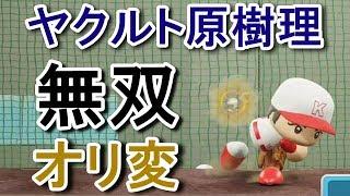 【パワプロ2018】パワフェス!侍ジャパン選出、内角無双の原樹理#101