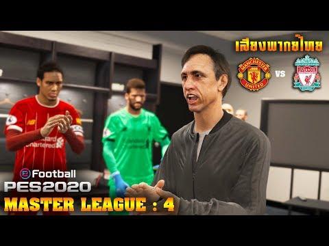 PES 2020 | Master League : แมนยู VS ลิเวอร์พูล ศึกวันแดงเดือดสุดโหด !! EP.4