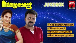 Non Stop Malayalam Nostalgic Film Songs Collection 1 | Nakshathra Tharattu Malayalam Film Songs