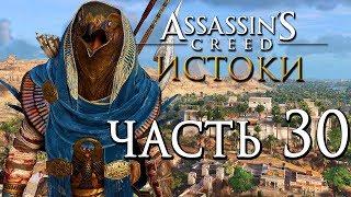 Прохождение Assassin's Creed: Истоки [Origins]— Часть 30: КОСТЮМ БОГА ГОРА. УБИВАЕМ ВСЕХ ФИЛАКОВ