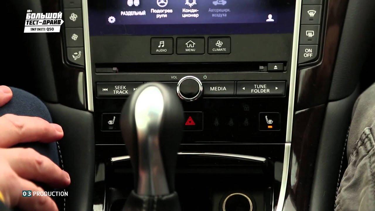 Infiniti Q50S - Большой тест-драйв (видеоверсия) / Big Test Drive ...