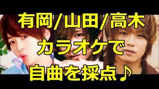 Hey! Say! JUMP 有岡大貴/山田涼介/高木雄也 カラオケで自曲を採点♪ Hey...