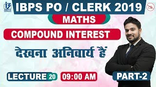 Compound Interest | Part 2 | Maths | IBPS PO/Clerk 2019 | 9:00 am