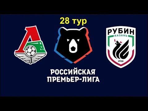 10.05.2019 Локомотив - Рубин - 4:0
