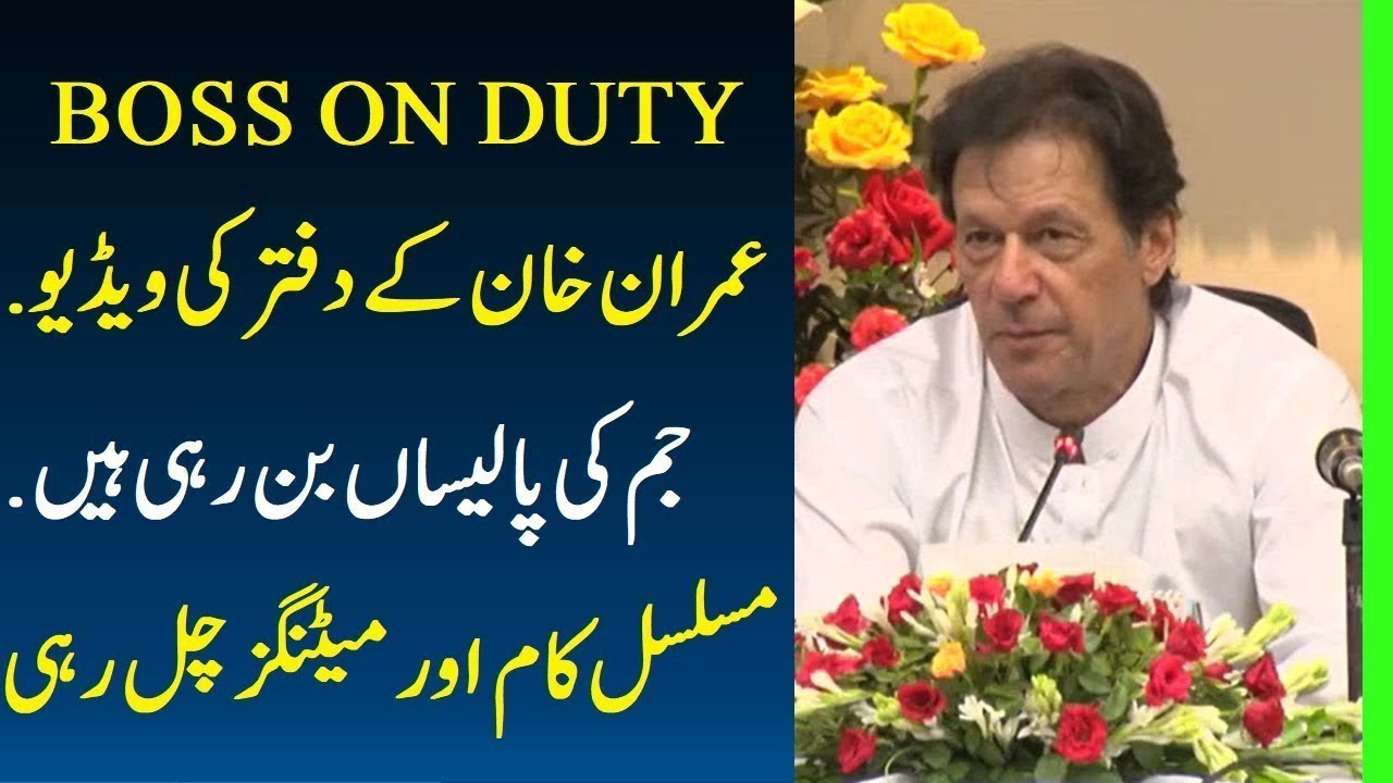 PTI Pakistan Prime Minister Imran Khan On Duty In Office Making Policies