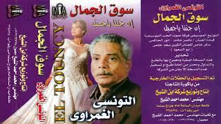 التونسى الغمراوى البوم سوق الجمال كامل النسخه الاصليه انتاج ابن الشيخ