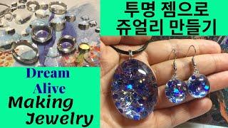 Resin Art Jewelry 레진아트 - 투명 팬던트로 쥬얼리 만들기 Making Jewelry with…