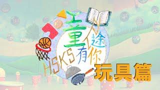 Publication Date: 2020-11-19 | Video Title: 童途有你 - 玩具篇 (收買佬) + 抗疫小知識